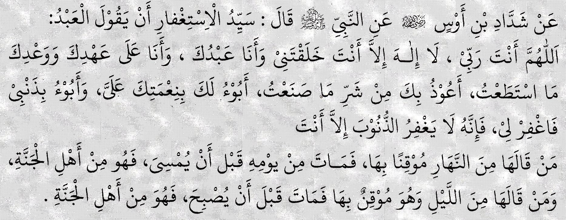 Dari Syaddad Bin Aus R A Nabi Rasulullah Saw Sesungguhnya
